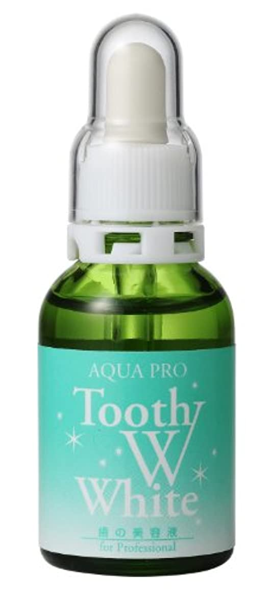 殉教者人形樹木歯の美容液 アクアプロ トゥースホワイト20ml