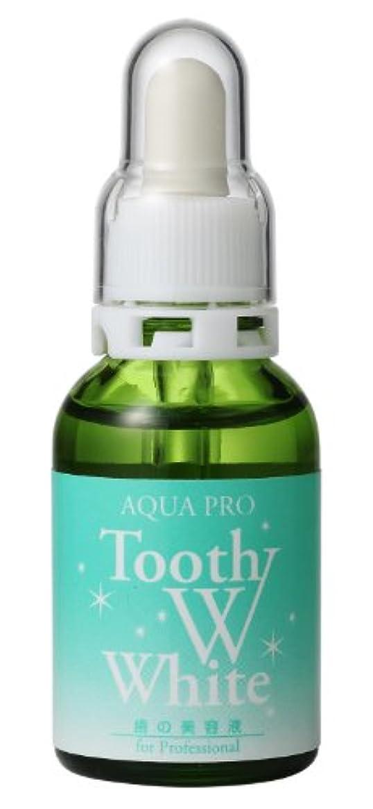 リーチ偽善者テキスト歯の美容液 アクアプロ トゥースホワイト20ml