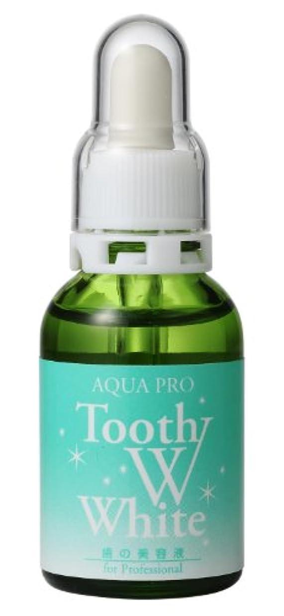 ログ精度ミッション歯の美容液 アクアプロ トゥースホワイト20ml