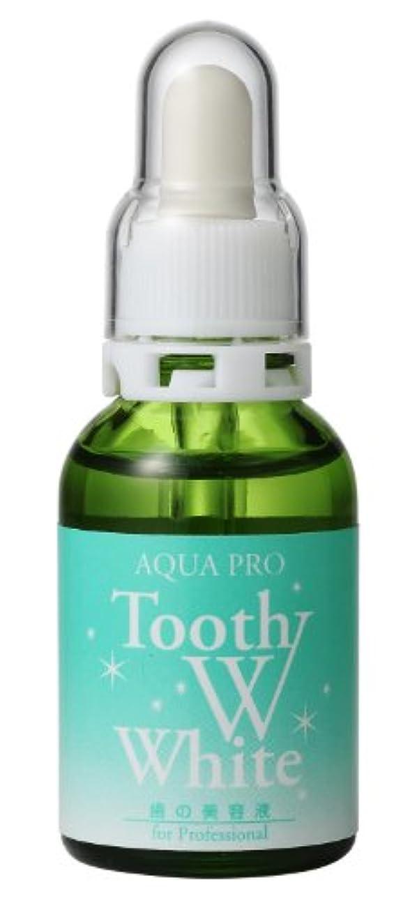 独占安全でない災難歯の美容液 アクアプロ トゥースホワイト20ml