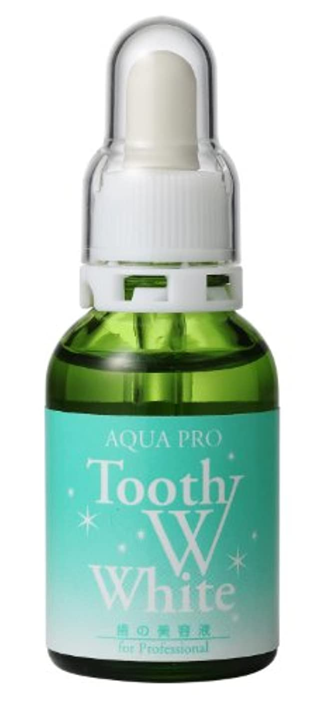 おばさん緩めるカッター歯の美容液 アクアプロ トゥースホワイト20ml
