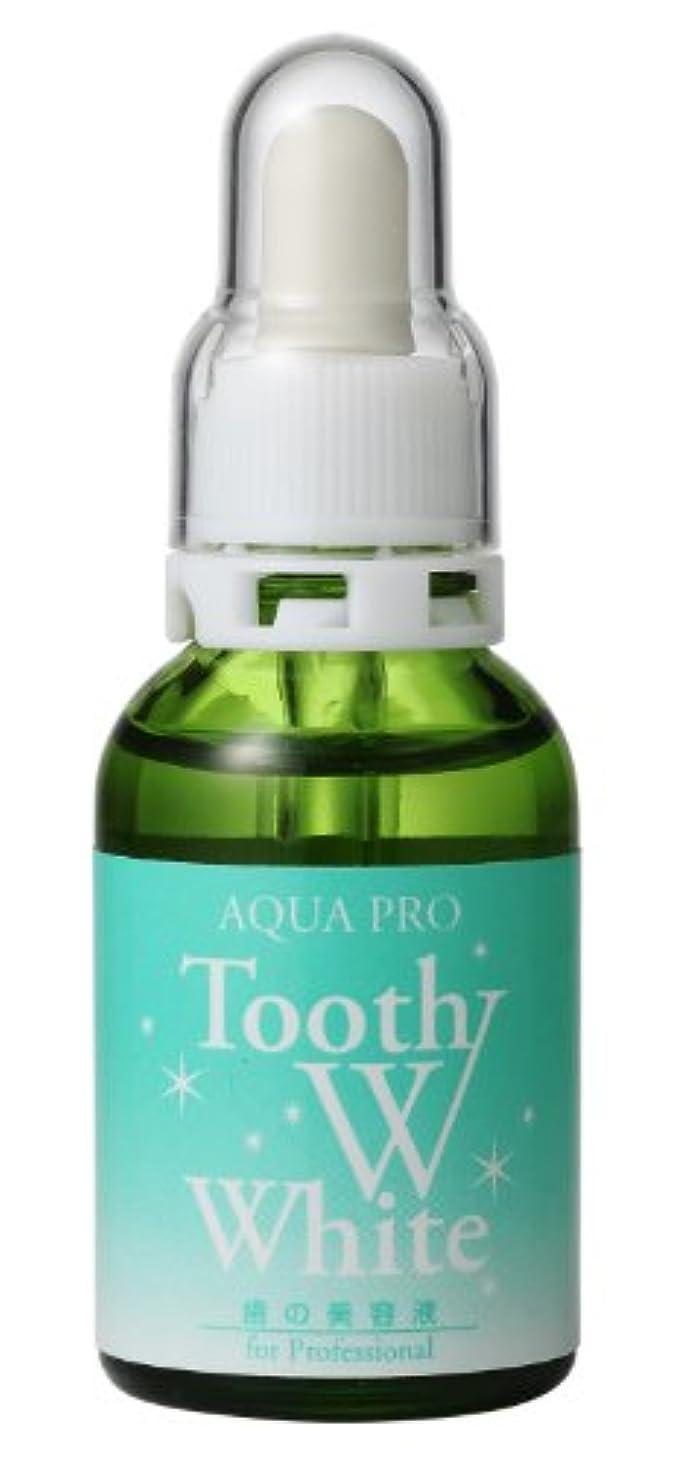 バスセラフ何十人も歯の美容液 アクアプロ トゥースホワイト20ml