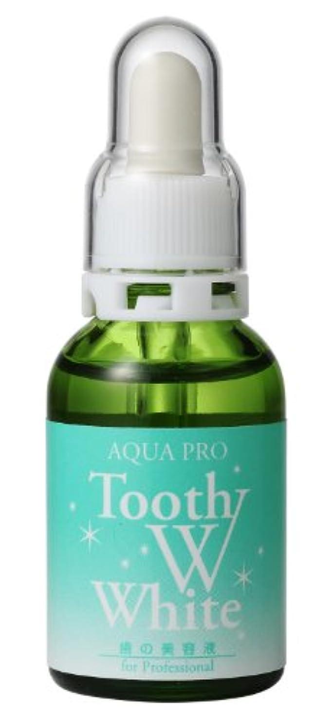 ノミネートフライカイト木歯の美容液 アクアプロ トゥースホワイト20ml
