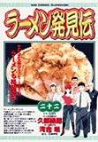ラーメン発見伝 22 (ビッグコミックス)