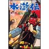 水滸伝 (第6部) (希望コミックス (10))