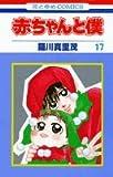 赤ちゃんと僕 (17) (花とゆめCOMICS)