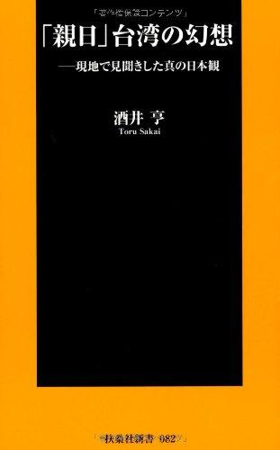 「親日」台湾の幻想 (扶桑社新書)