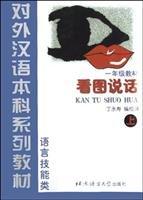 看図説話  上冊(1年級教材)(中国語) (対外漢語本科系列教材語言技能類)