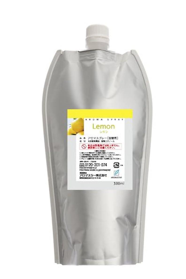 本土船酔い花弁AROMASTAR(アロマスター) アロマスプレー レモン 300ml詰替用(エコパック)