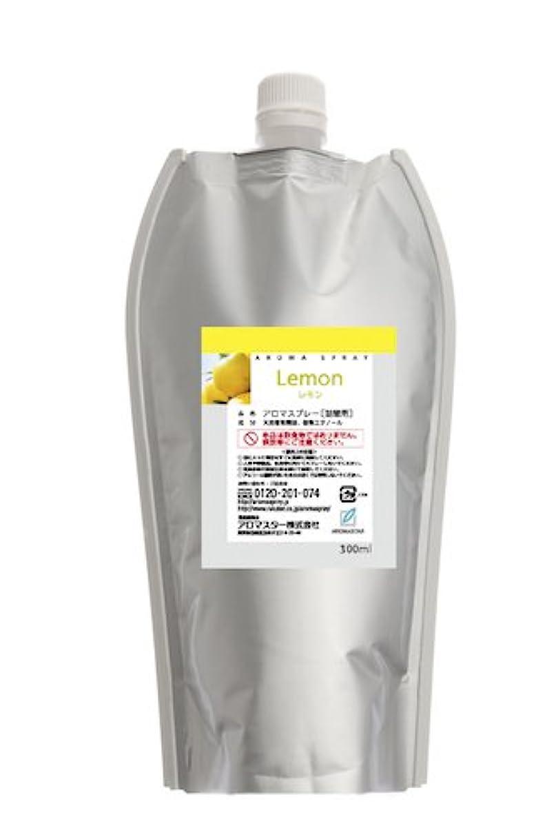 猛烈な熟考する無心AROMASTAR(アロマスター) アロマスプレー レモン 300ml詰替用(エコパック)