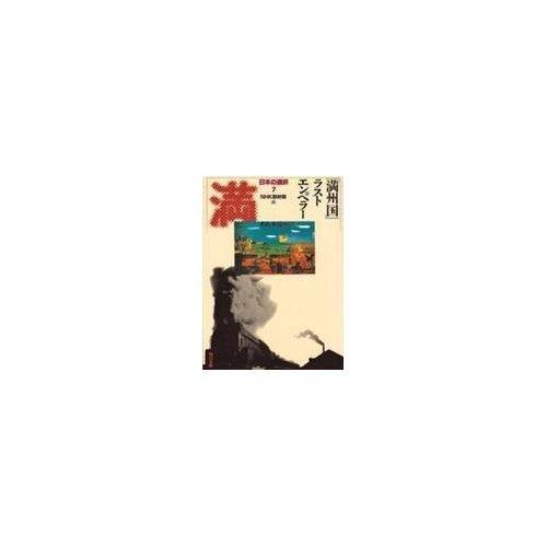 日本の選択〈7〉「満州国」ラストエンペラー (角川文庫)の詳細を見る