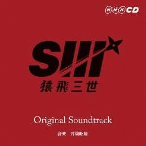 猿飛三世オリジナルサウンドトラック