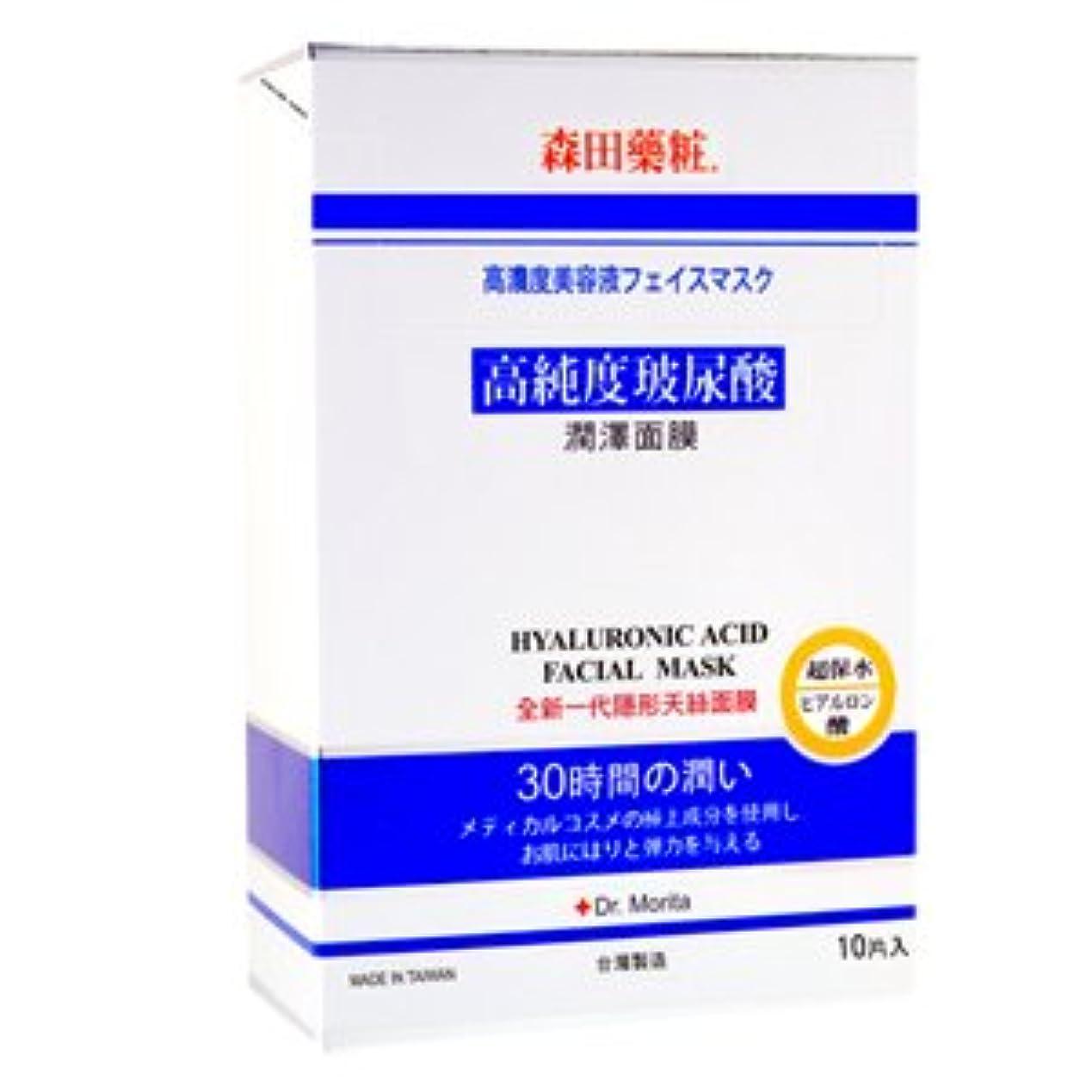 《森田薬粧》高純度玻尿酸潤澤面膜 [10入] (高純度ヒアルロン酸-フェイスパックマスク) 《台湾 お土産》 [並行輸入品]