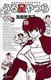 うる星やつら 13 (少年サンデーコミックス)