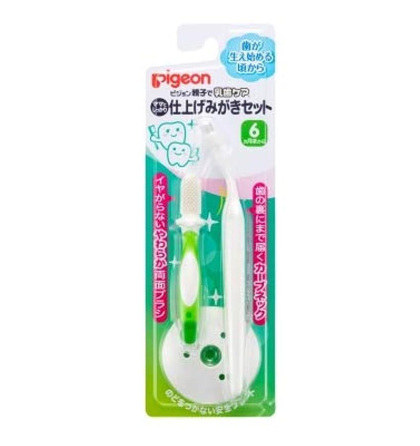 ポーン不適当床を掃除する【まとめ買い】ママとしっかり仕上げみがきセット歯が生え始める頃 ×3個