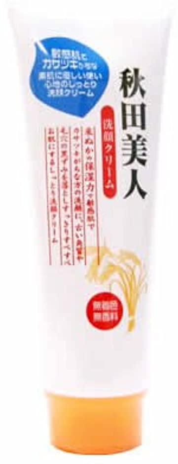 動重要な役割を果たす、中心的な手段となるタイトル秋田美人 しっとり洗顔クリーム