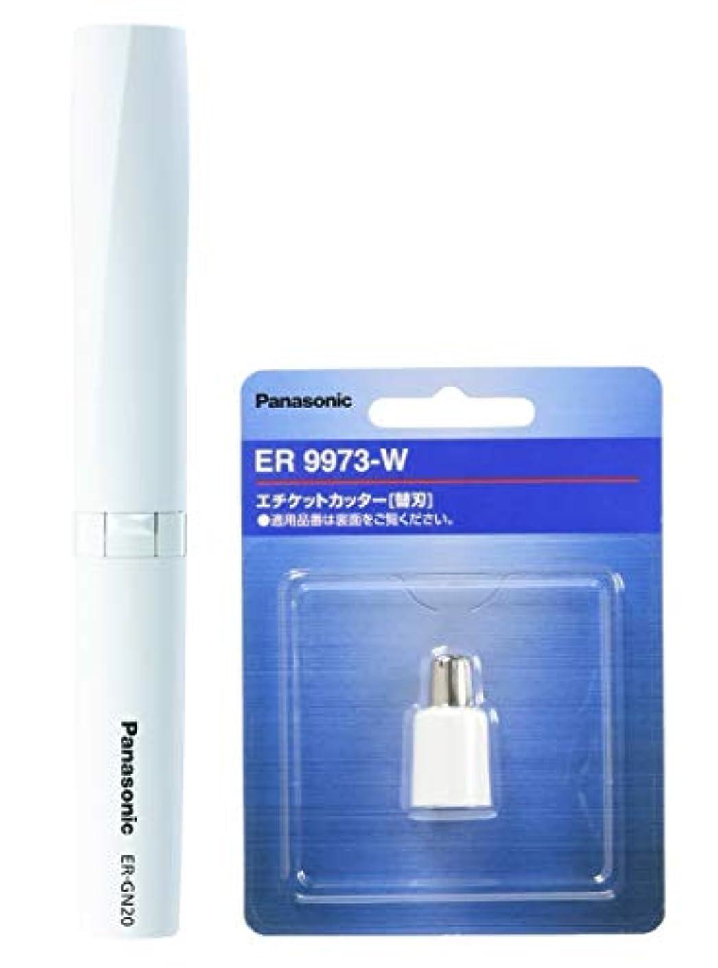 帳面アジャテストパナソニック エチケットカッター 白 ER-GN20-W + 替刃 セット