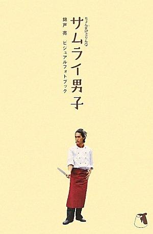 ちょんまげぷりん的サムライ男子〜錦戸亮ビジュアルフォトブック〜