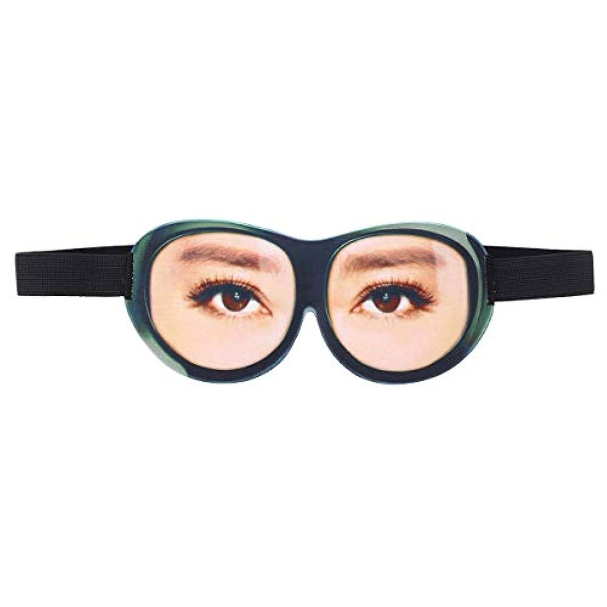 長方形否認する鉛Healifty 3D面白いアイシェード睡眠マスク旅行アイマスク目隠し睡眠ヘルパーアイシェード男性女性旅行昼寝と深い睡眠(魅力的であるふりをする)