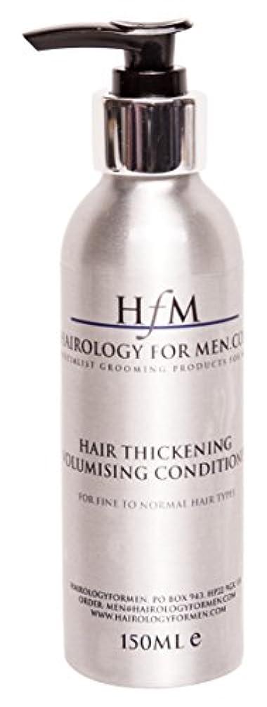アクセシブル節約する赤外線男性用増粘剤ヘア増粘ボリューム付与コンディショナー