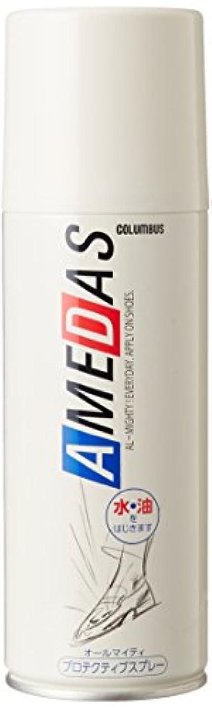 目的リレー染色[コロンブス] columbus AMEDAS アメダス(2000) 防水スプレー 420ml