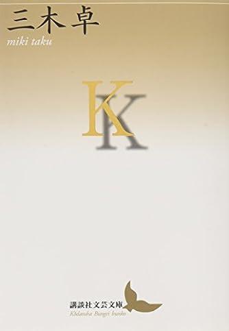 K (講談社文芸文庫)