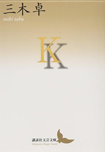 K (講談社文芸文庫)の詳細を見る