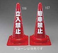 500mm コーン用透明反射表示カバー (立入禁止)