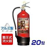 モリタ宮田 アルテシモ MEA20 ABC粉末消火器 20型 (アルミ製) 蓄圧式 ※リサイクルシール付