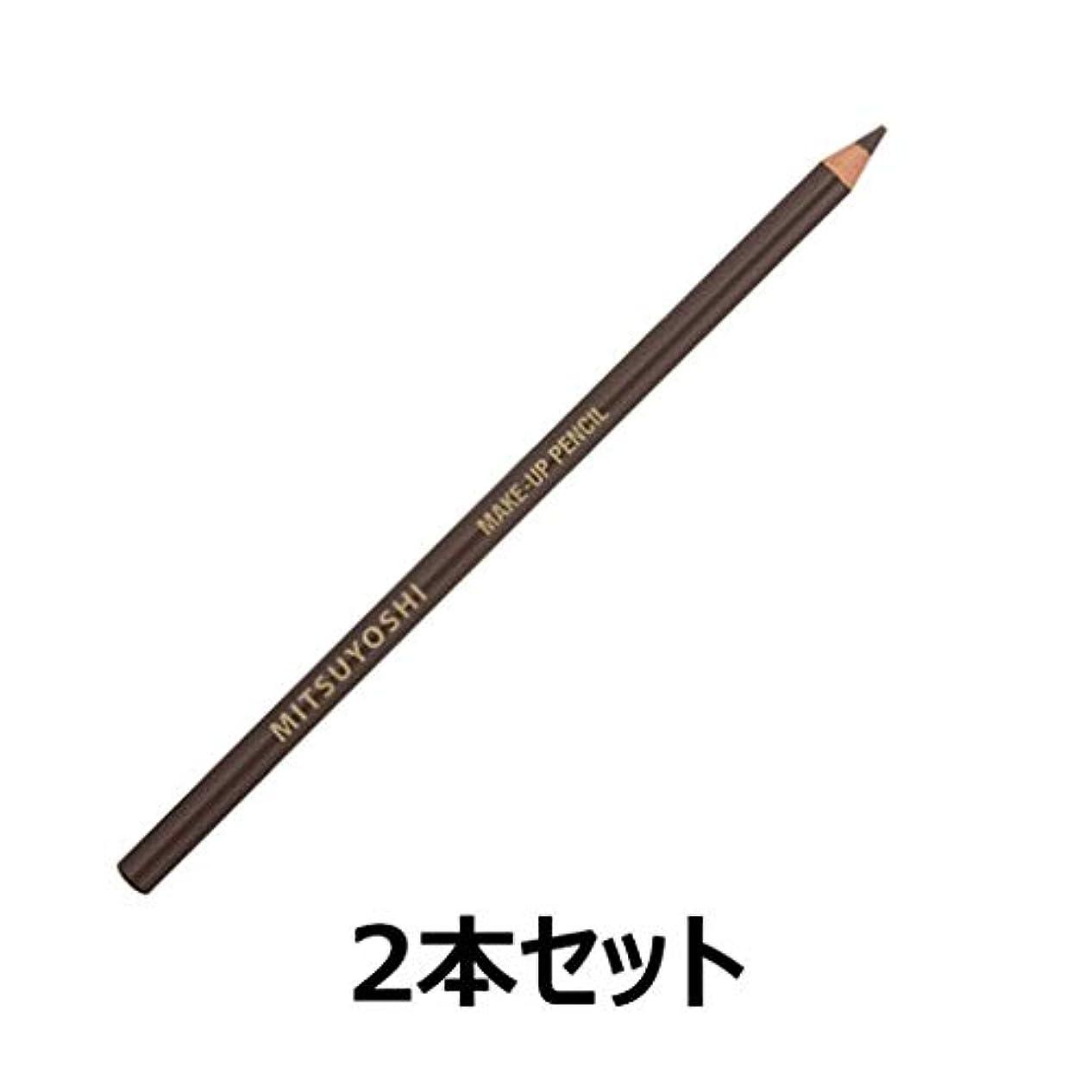 青葉っぱグレートバリアリーフ三善 メークアップペンシル 2本セット (ブラウンD)