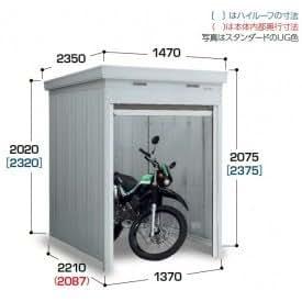 イナバ バイク保管庫 FXN-1322S スタンダード 土間タイプ アーバンGM