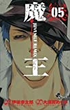 魔王 5―JUVENILE REMIX (少年サンデーコミックス)