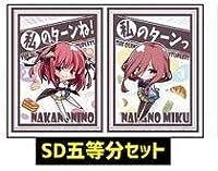 C96 コミケ 夏コミ サンパン スリーブ SD五等分セット 花嫁 二乃 三玖