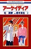 アーケイディア 第2巻―ハイスクール・オーラバスター (花とゆめCOMICS)