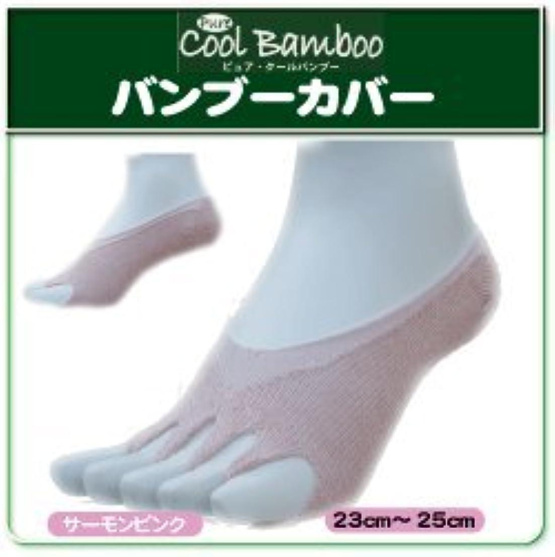 【竹繊維の入った指なし健康ソックス】 【クールバンブー】  バンブーカバー サーモンピンク  23cm~25cm