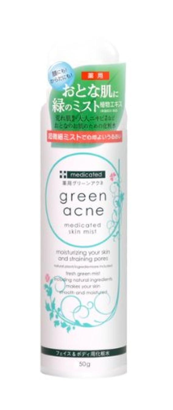落ち着かないとにかく汚染するグリーンアクネ 薬用スキンミスト レギュラー 50g  (医薬部外品)