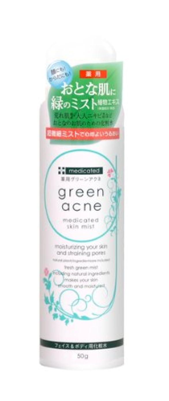 凍る四面体代数的グリーンアクネ 薬用スキンミスト レギュラー 50g  (医薬部外品)