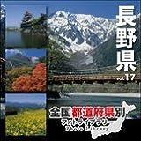 全国都道府県別フォトライブラリー Vol.17 長野県