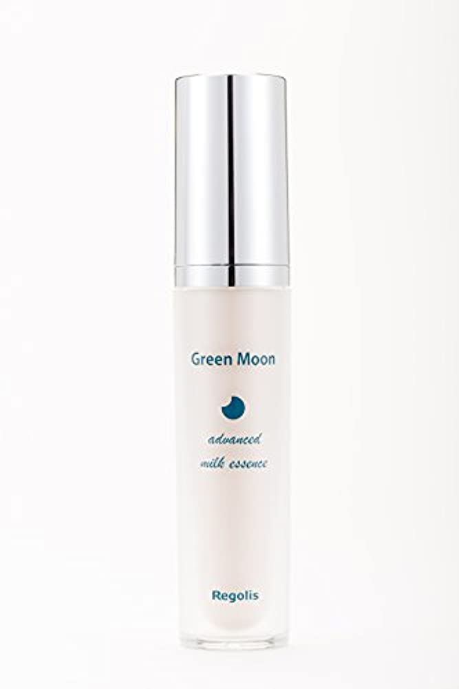 空中目を覚ます失業Green Moon advanced milk essence