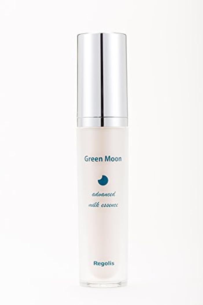 生むシロナガスクジラ俳優Green Moon advanced milk essence