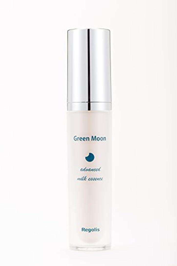 干ばつ襟噴出するGreen Moon advanced milk essence