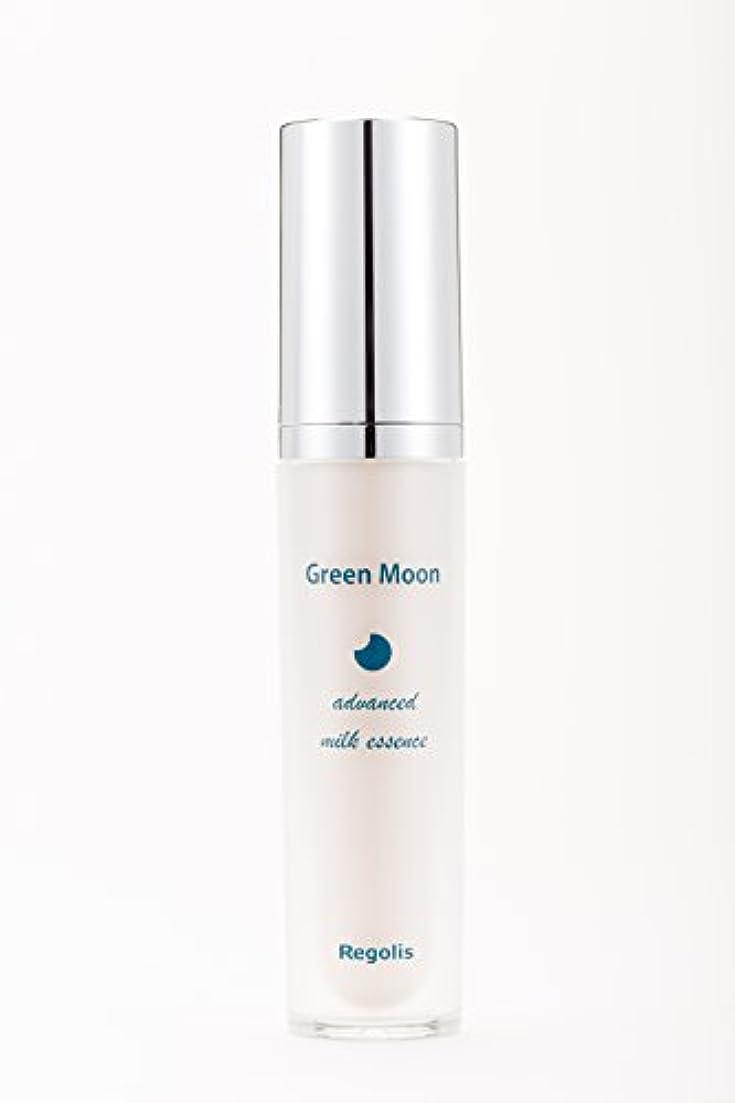 関係する薬局エキゾチックGreen Moon advanced milk essence