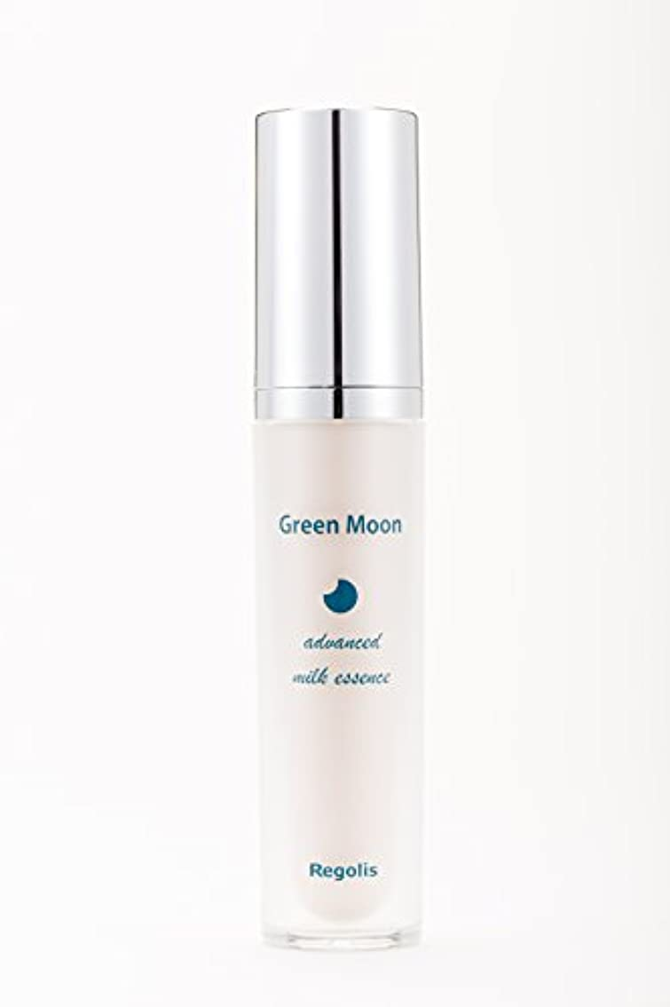 私たち自身におい救いGreen Moon advanced milk essence