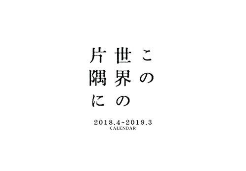 『この世界の片隅に』2018カレンダー【4月始まり】 発売日