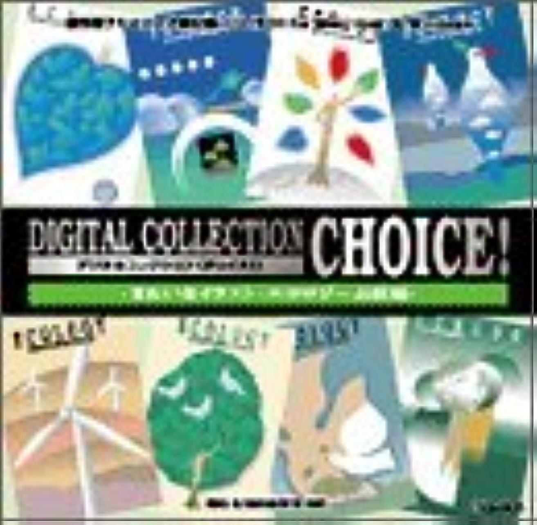 の配列暗黙陽気なDigital Collection Choice! きれいなイラスト?エコロジー表紙編