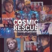 COSMIC RESCUE オリジナル・サウンドトラック(CCCD)