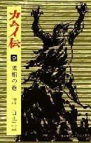 カムイ伝 9(鬼相の巻) (ゴールデン・コミックス)