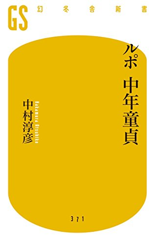 ルポ 中年童貞 (幻冬舎新書)