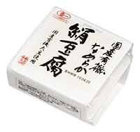 国産有機なめらか絹豆腐(冷蔵) 240g(120g×2) 有限会社島田食品