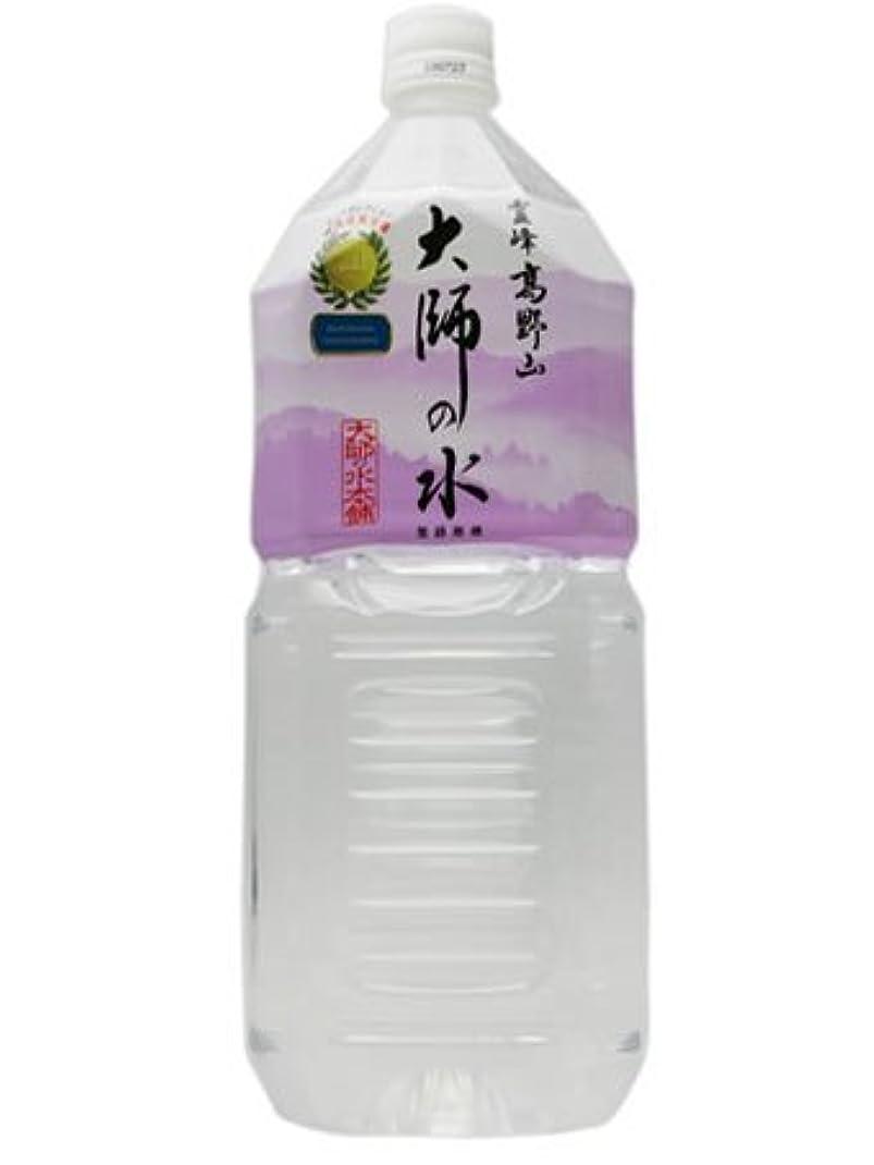 意識的パステル質素な霊峰高野山 大師の水 2L×6本